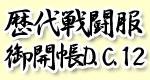 聖飢魔II歴代戦闘服御開帳